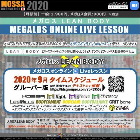 メガロスLeanBody Liveレッスン9月スケジュール