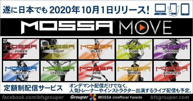 10月に始まる「MOSSA MOVE」はオンデマントやライブ配信でMOSSAを楽しめる!