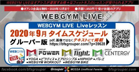 WEBGYM LIVE9月スケジュール