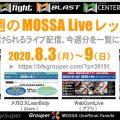 今週 8/3(月)-9(日) のMOSSA Liveレッスン