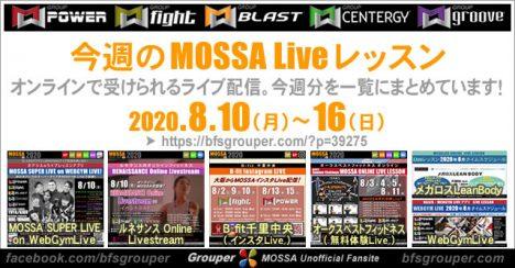 今週 8/10(月)-16(日) のMOSSA Liveレッスン