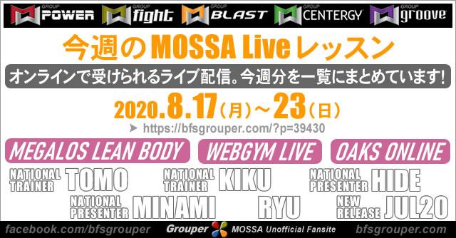 今週 8/17(月)-23(日) のMOSSA Liveレッスン