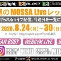 8/24(月)-30(日) 今週のMOSSA Liveレッスン