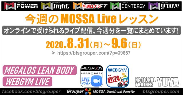 8/31(月)~9/6(日) 今週のMOSSA Liveレッスン