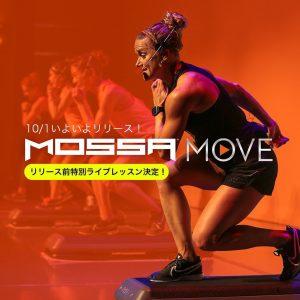 【MOSSA MOVE】リリース前特別ライブ配信