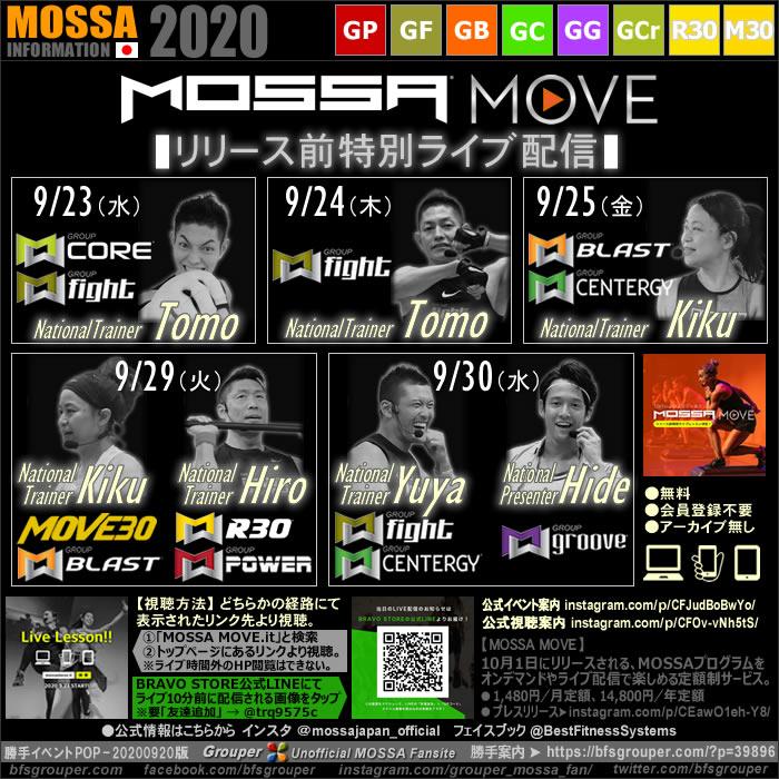 【MOSSA MOVE】リリース前特別ライブ配信【9/23, 24, 25, 29, 30】決定!