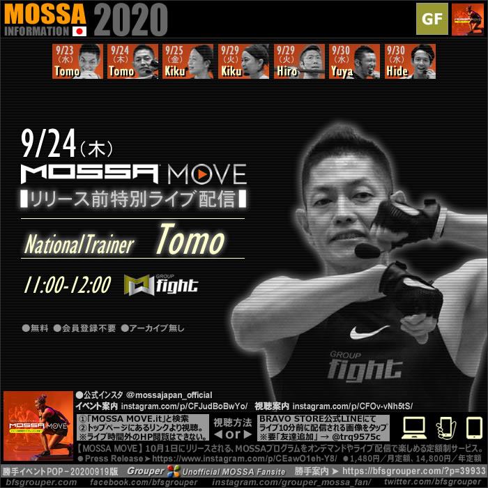 【9/24木】Tomo/Fight◆MOSSA MOVE リリース前特別ライブ配信