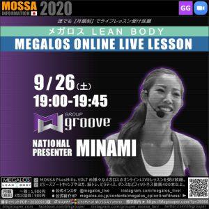 【MINAMI】9/26(土)オンラインLIVE【GG】メガロス LEAN BODY