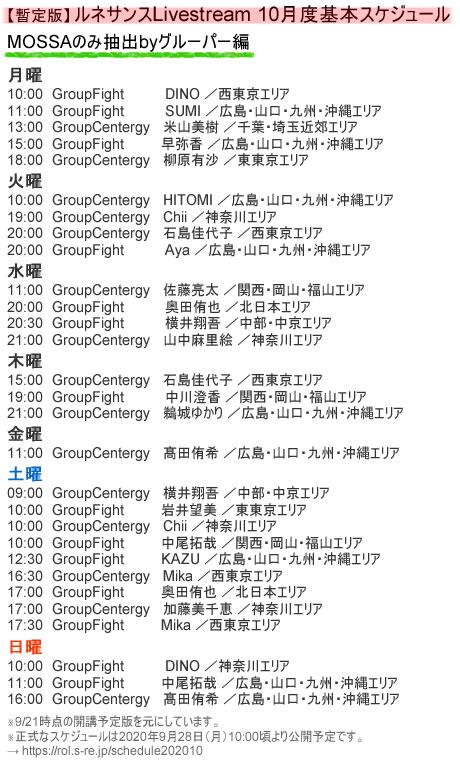 【暫定版】ルネサンスLivestream 10月度基本スケジュール MOSSAのみ抽出byグルーパー編