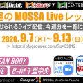 9/7(月)~9/13(日) 今週のMOSSA Liveレッスン