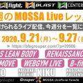 9/21(月)~9/27(日) 今週のMOSSA Liveレッスン