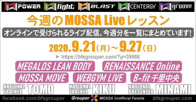 今週 9/21(月)~9/27(日) のMOSSA Liveレッスン