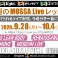9/28(月)~10/3(日) 今週のMOSSA Liveレッスン【オンライン配信】