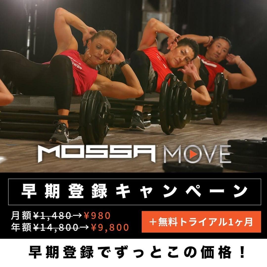 【MOSSA MOVE】10/31まで早期登録キャンペーンで最大年間5,000円お得!