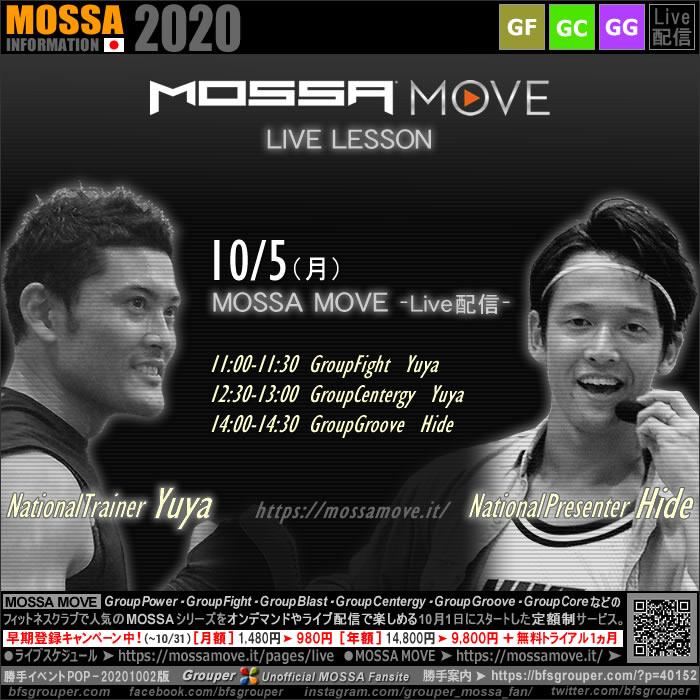 【MOSSA MOVE】10/5(月) Yuya・Hide ライブ配信/Fight・Centergy・Groove