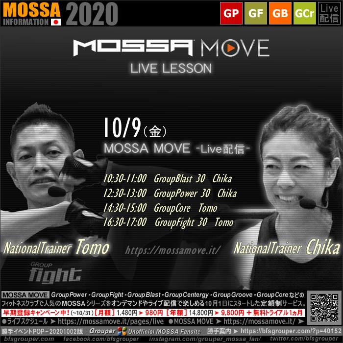 【MOSSA MOVE】10/9(金) Tomo・Chika ライブ配信/Blast・Power・Core・Fight