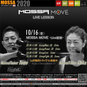 【MOSSA MOVE】10/16(金) Tomo・Chika ライブ配信/Blast・Power・Core・Fight