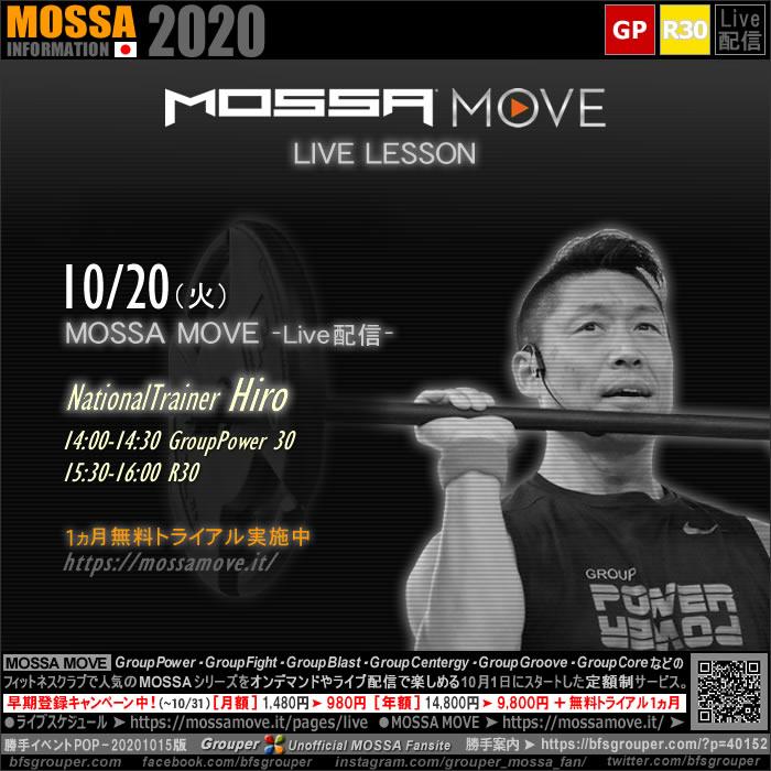 MOSSA MOVE 10/20(火)【Hiro/Power・R30】ライブ配信