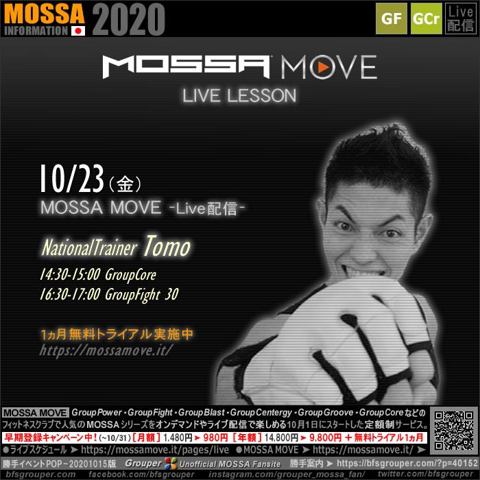 MOSSA MOVE 10/23(金)【Tomo/Core・Fight】ライブ配信