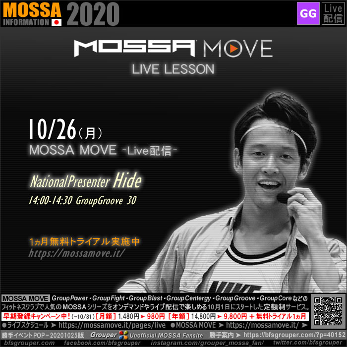 10/26(月) MOSSA MOVE ライブ配信 – Hide/Groove