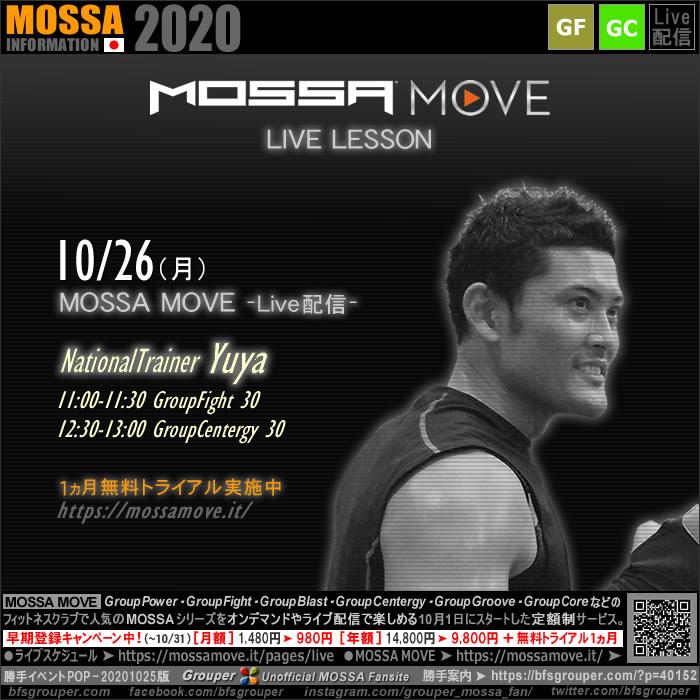 10/26(月) MOSSA MOVE ライブ配信 - Yuya/Fight・Centergy