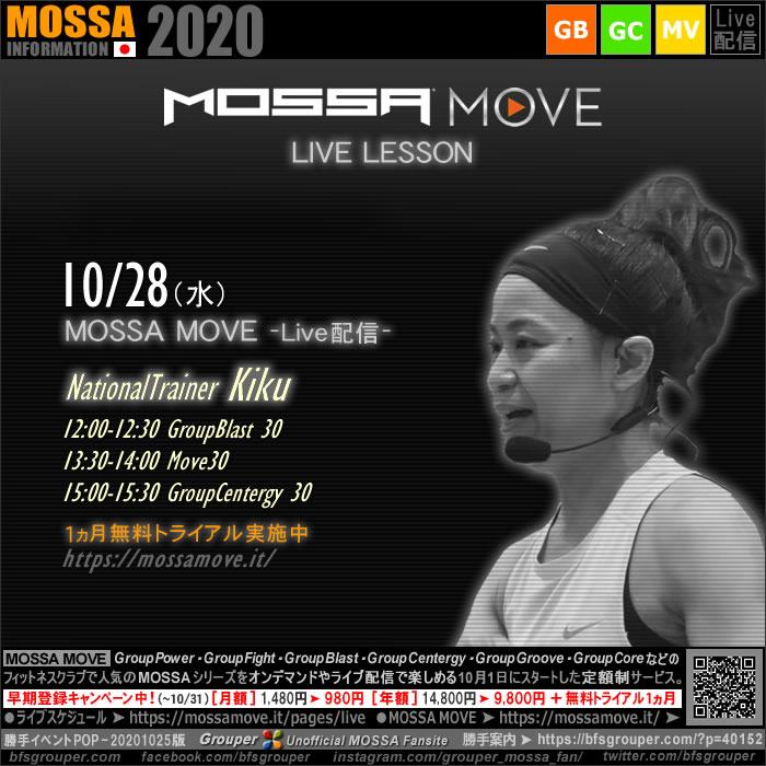 10/28(水) MOSSA MOVE ライブ配信 – Kiku/Blast・Move30・Centergy