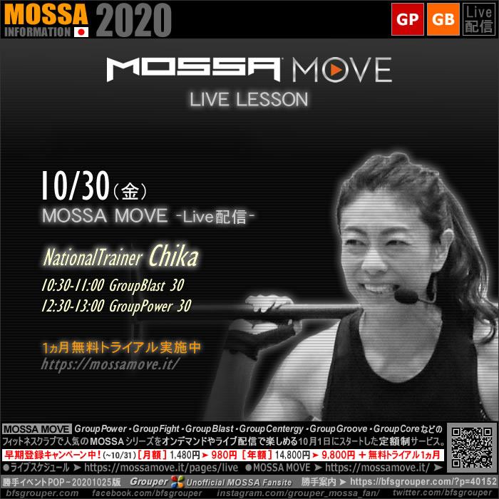 10/30(金) MOSSA MOVE ライブ配信 – Chika/Blast・Power