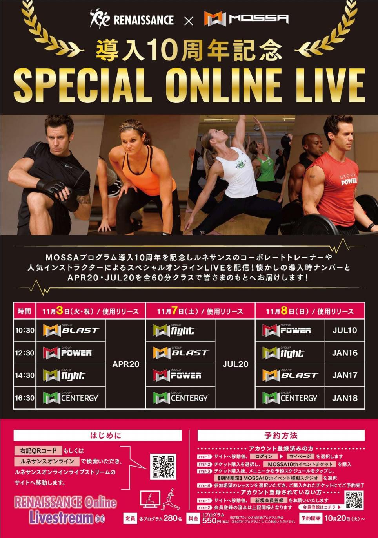 ルネサンスSPECIAL ONLINE LIVE/MOSSA導入10周年イベント