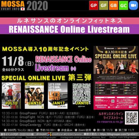 【11/8日】ルネサンスSPECIAL ONLINE LIVE/MOSSA導入10周年イベント第三弾