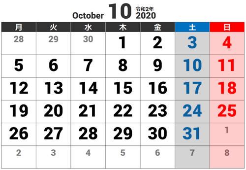 2020年10月月曜始まり
