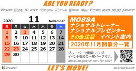 11月のMOSSAナショナルトレーナー/プレゼンター 他注目イベント[2020]
