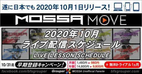 【MOSSA MOVE】10月ライブ配信スケジュール/2020年