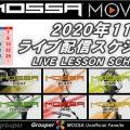 【MOSSA MOVE】11月ライブ配信スケジュール/2020年