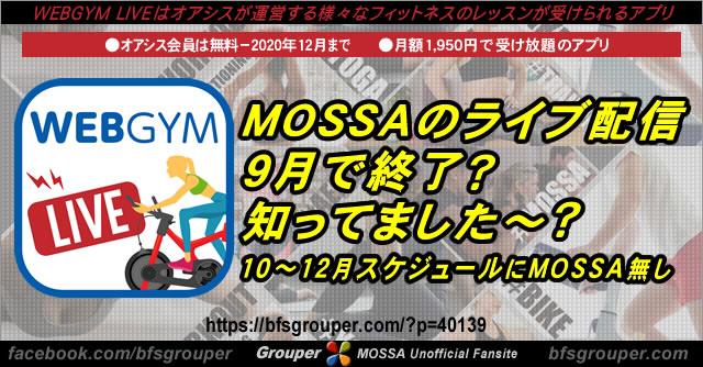 事前告知あった?【WEBGYM LIVE】10月からMOSSAライブ配信ナシ
