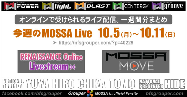10/5(月)~10/11(日) 今週のMOSSA Liveレッスン【オンライン配信】
