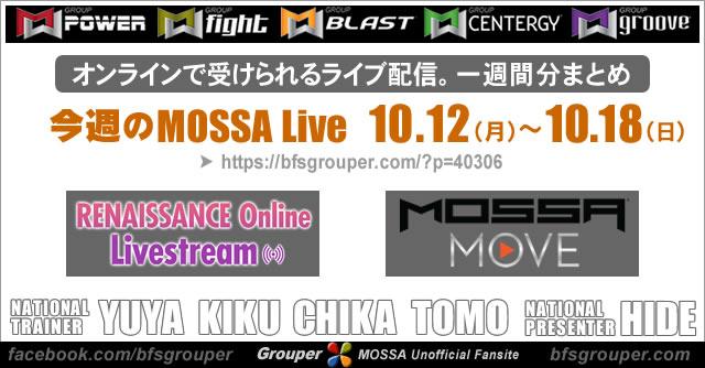 10/12(月)~10/18(日) 今週のMOSSA Liveレッスン【オンライン配信】