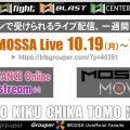 10/19(月)~10/25(日) 今週のMOSSA Liveレッスン【オンライン配信】