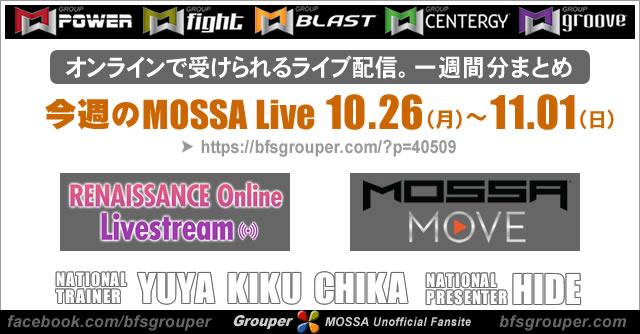 10/26(月)~11/1(日) 今週のMOSSA Liveレッスン【オンライン配信】