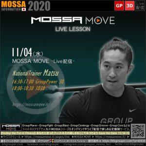 11/4(水) MOSSA MOVE ライブ配信 – Matsu/Power・3D30
