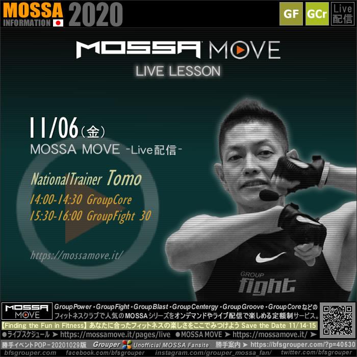 11/6(金) MOSSA MOVE ライブ配信 – Tomo/Core・Fight