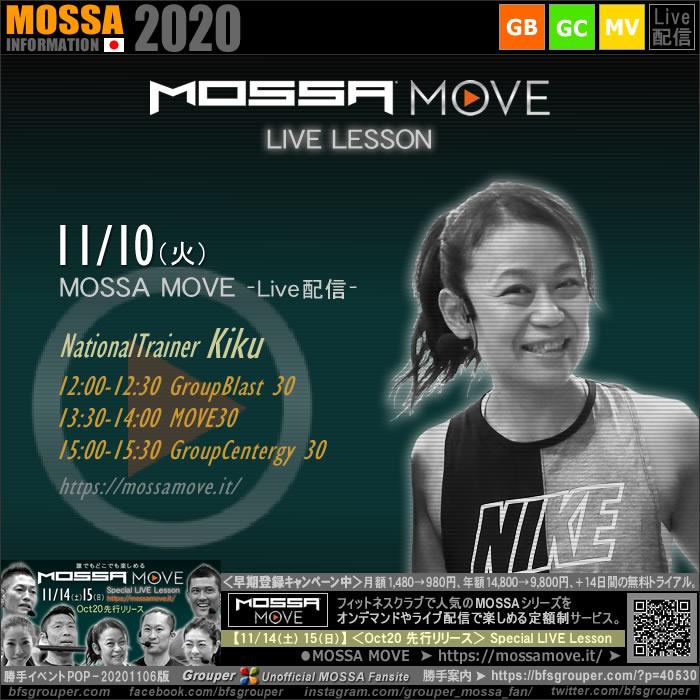 11/10(火) MOSSA MOVE ライブ配信 – Kiku/Blast・Move30・Centergy