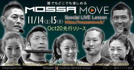 最速Oct20先行リリース【11/14土15日】MOSSA MOVE Special LIVE Lesson/特等席でナショナルトレーナーチームの新曲を受けよう!