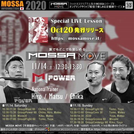 11/14(土) 12:30-13:30 GroupPower 60 Chika・Hiro・Matsu