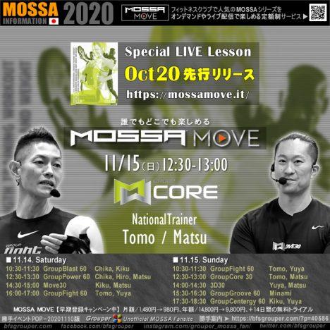 11/15(日) 12:30-13:00 GroupCore 30 Tomo・Matsu