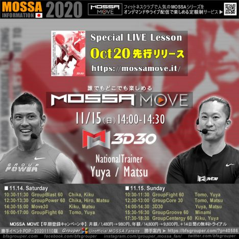 11/15(日) 14:00-14:30 3D30 Yuya・Matsu