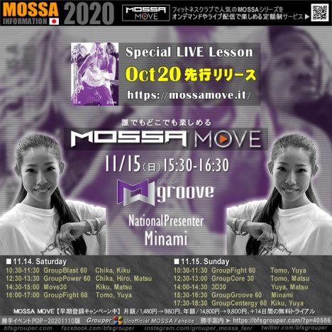 11/15(日) 15:30-16:30 GroupGroove 60 Minami