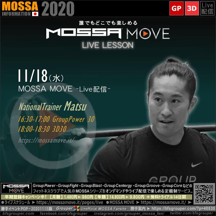 11/18(水) MOSSA MOVE ライブ配信 – Matsu/Power・3D30