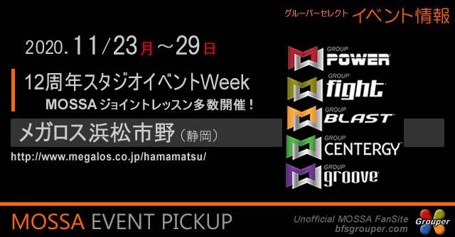 メガロス浜松市野 12周年イベントWeek