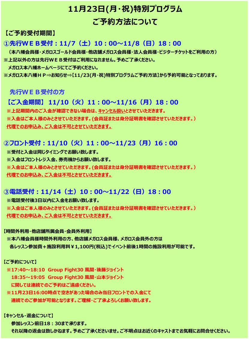1123(月) メガロス本八幡イベント詳細