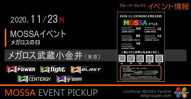 20201123(月) MOSSAイベント/メガロス武蔵小金井でCentergy・Power・Blast・Groove・Fight - 東京